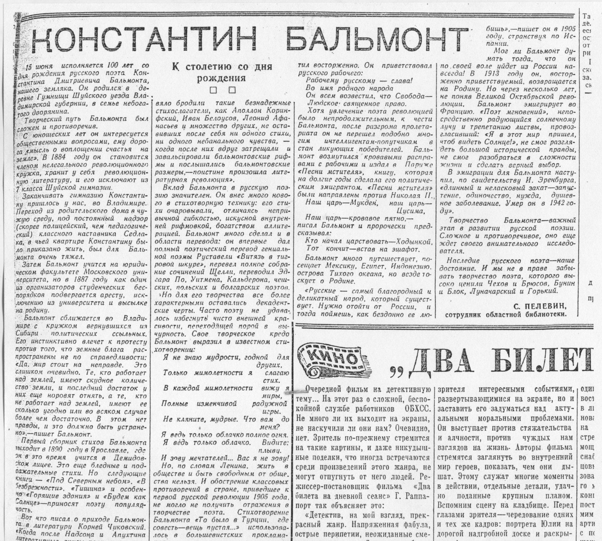 Статья С. Пелевина к 100-летию поэта К. Д. Бальмонта