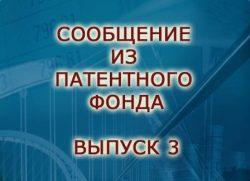 СООБЩЕНИЕ ИЗ ПАТЕНТНОГО ФОНДА ВЫП. 3