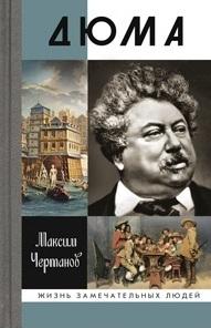 """обложка книги М. Чертанова """"Дюма"""" из серии «Жизнь замечательных людей»"""