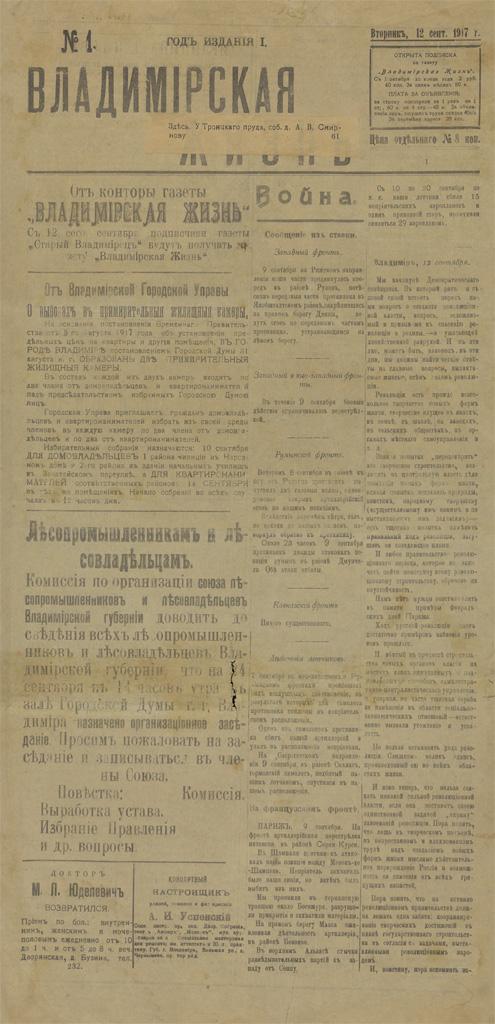Первый номер газеты Владимирская жизнь