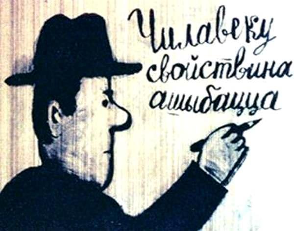 """Человек пишет на стене с ошибками фразу Человеку свойственно ошибаться"""""""