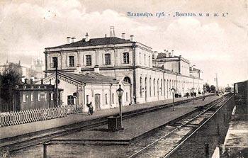 Железнодорожный вокзал города Владимира конца 19 века