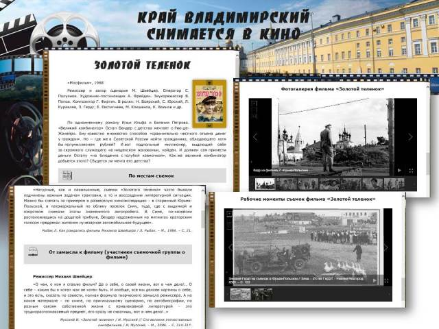 """Страница ресурса о фильме """"Золотой теленок"""""""