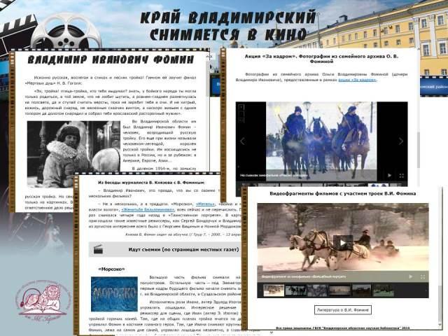 Страница ресурса, посвященая В.И.Фомину