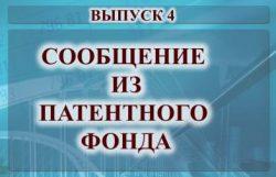 Сообщение из патентного фонда вып. 4