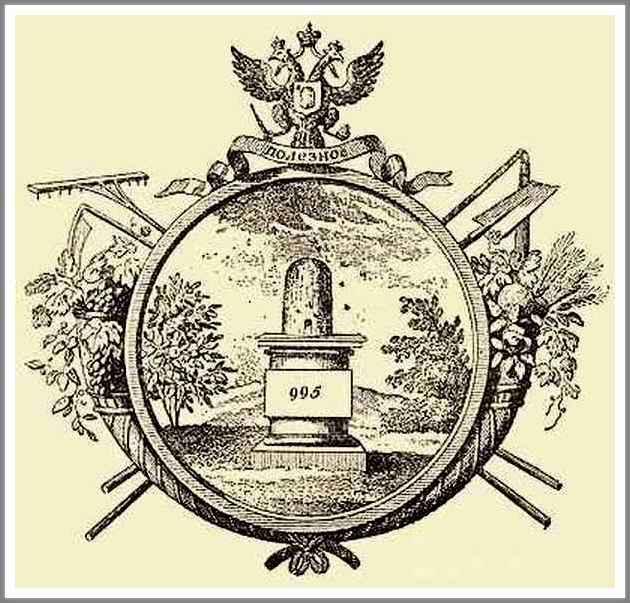Герб Вольного Экономического общества