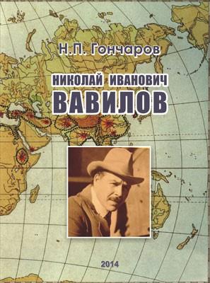 """обложка книги Н.П. Ганчаров """"Н.И. Вавилов"""""""