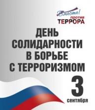 Плакат о борьбе с терроризмом