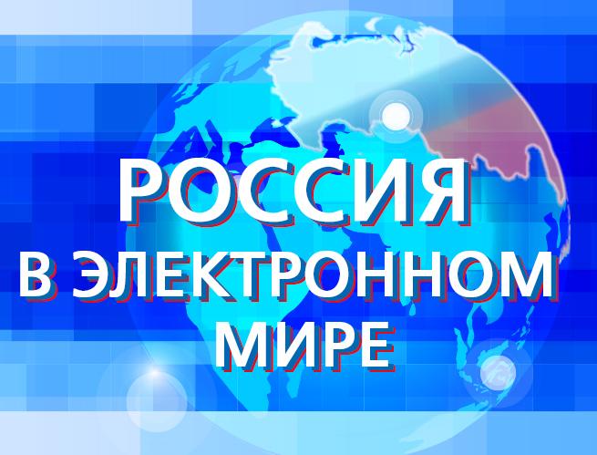 """Логотип конкурса """"Россия в электронном мире"""" в виде земного шара"""