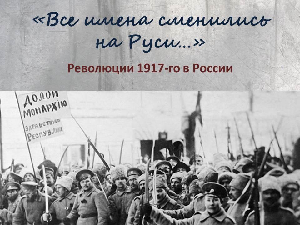 Солдаты на митинге в первые дни Февральской революции 1917 года.