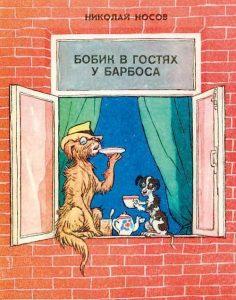 """обложка книги """"Бобик в гостях у Барбоса"""""""