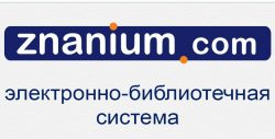 Логотип ЭБС Znanium