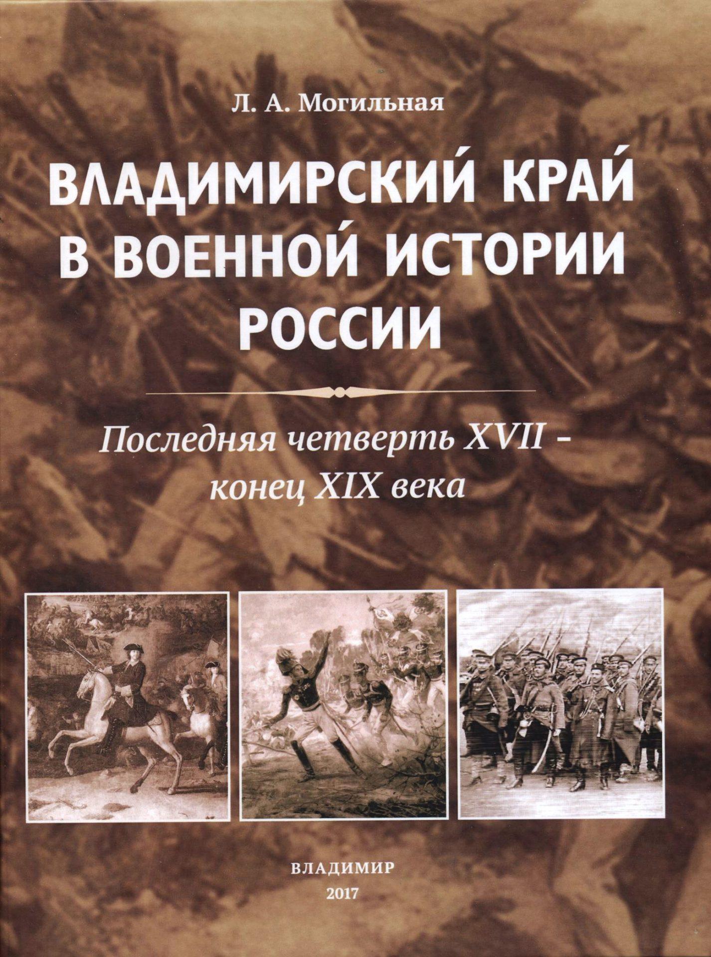 обложка книги Владимирский край