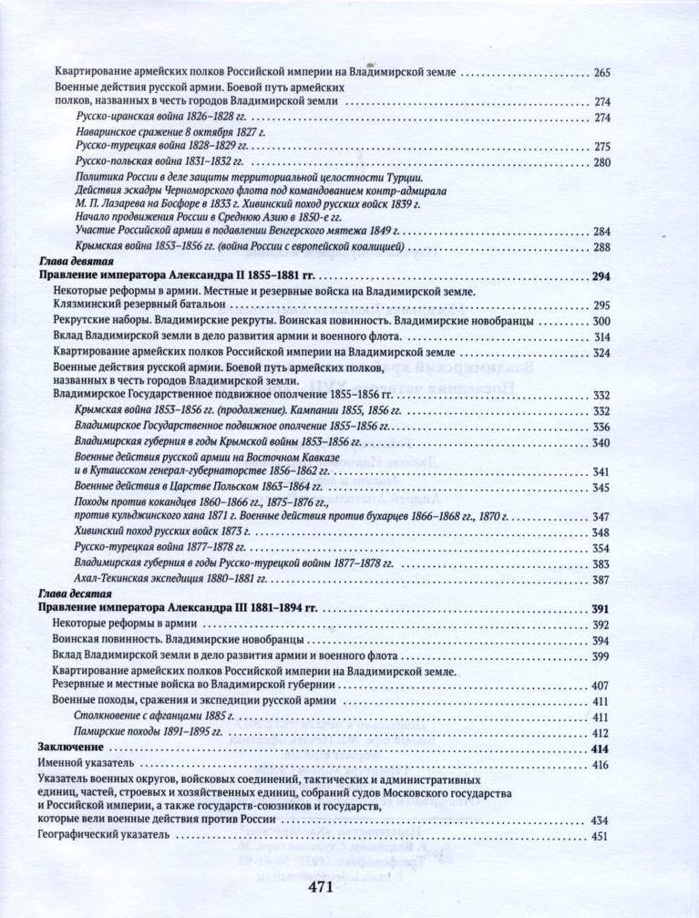 Оглавление книги Владимирский край в военной истории