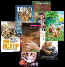 Коллаж из обложек книг о животных
