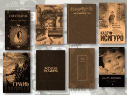 обложки книг японских авторов