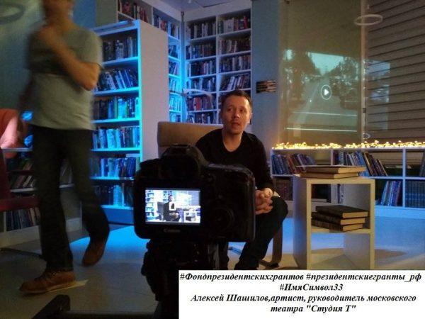 А.Шашилов-ведущий серии проекта