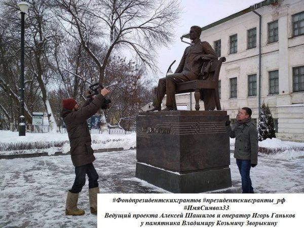 Ведущий проекта и оператор у памятника Зворыкину