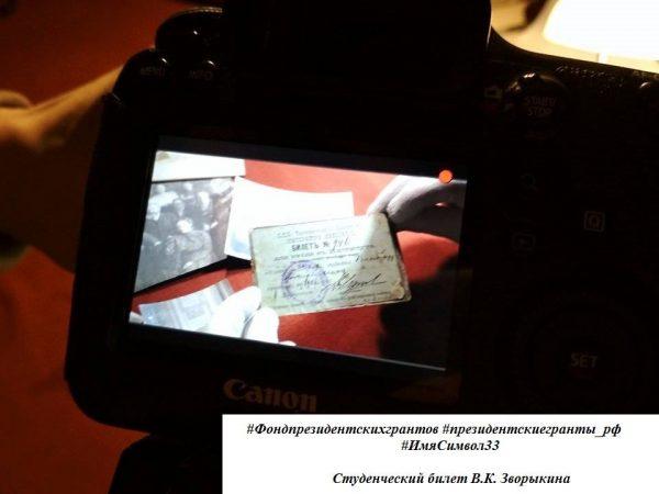 Студенческий билет Зворыкина