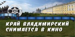 Край Владимирский снимается в кино