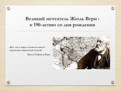 Заголовок выставки Великий мечтатель Жюль Верн