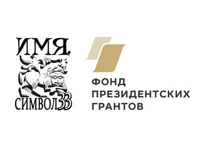 Логотип проекта Имя.Символ33
