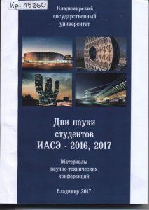 Дни науки студентов. Сборник