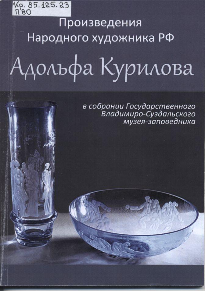 Произведения Адольфа Курилова