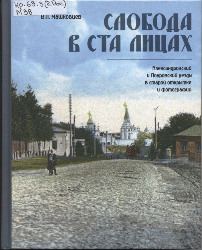 """В. Машковцев """"Слобода в ста лицах"""""""