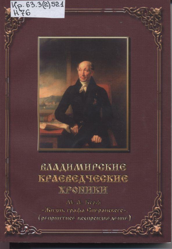 Владимирские краеведческие хроники