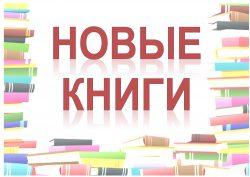 На фоне разноцветных книг надпись
