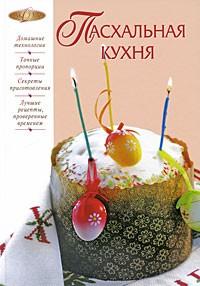 обложка книги Пасхальная кухня
