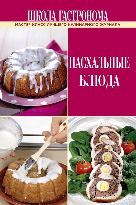 обложка книги Пасхальные блюда