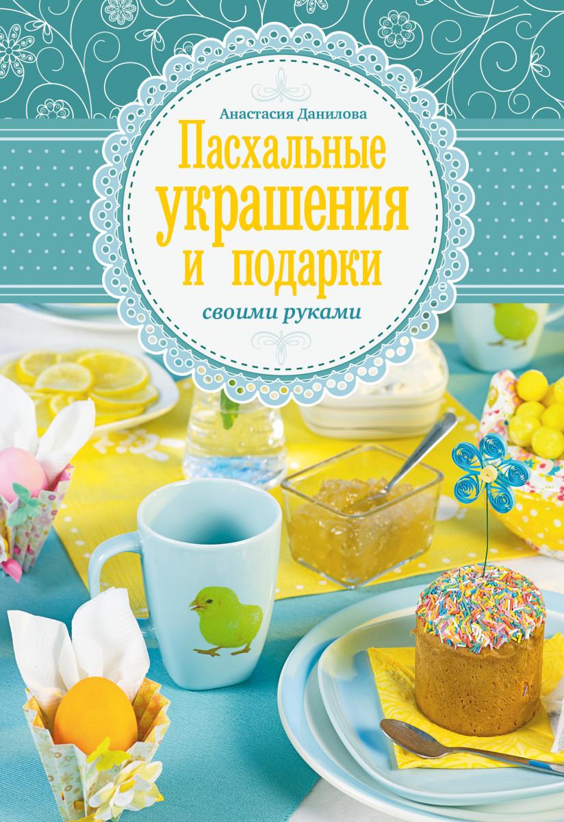 обложка книги Пасхальные украшения и подарки своими руками