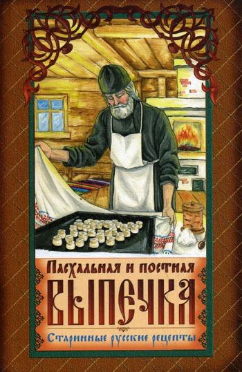обложка книги Пасхальная и постная выпечка