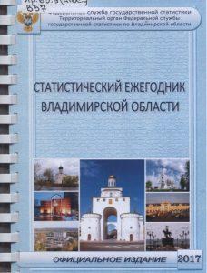 Статистический ежегодник Владимирской области