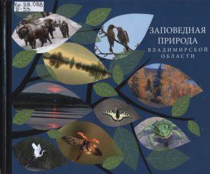 Заповедная природа Владимирской области
