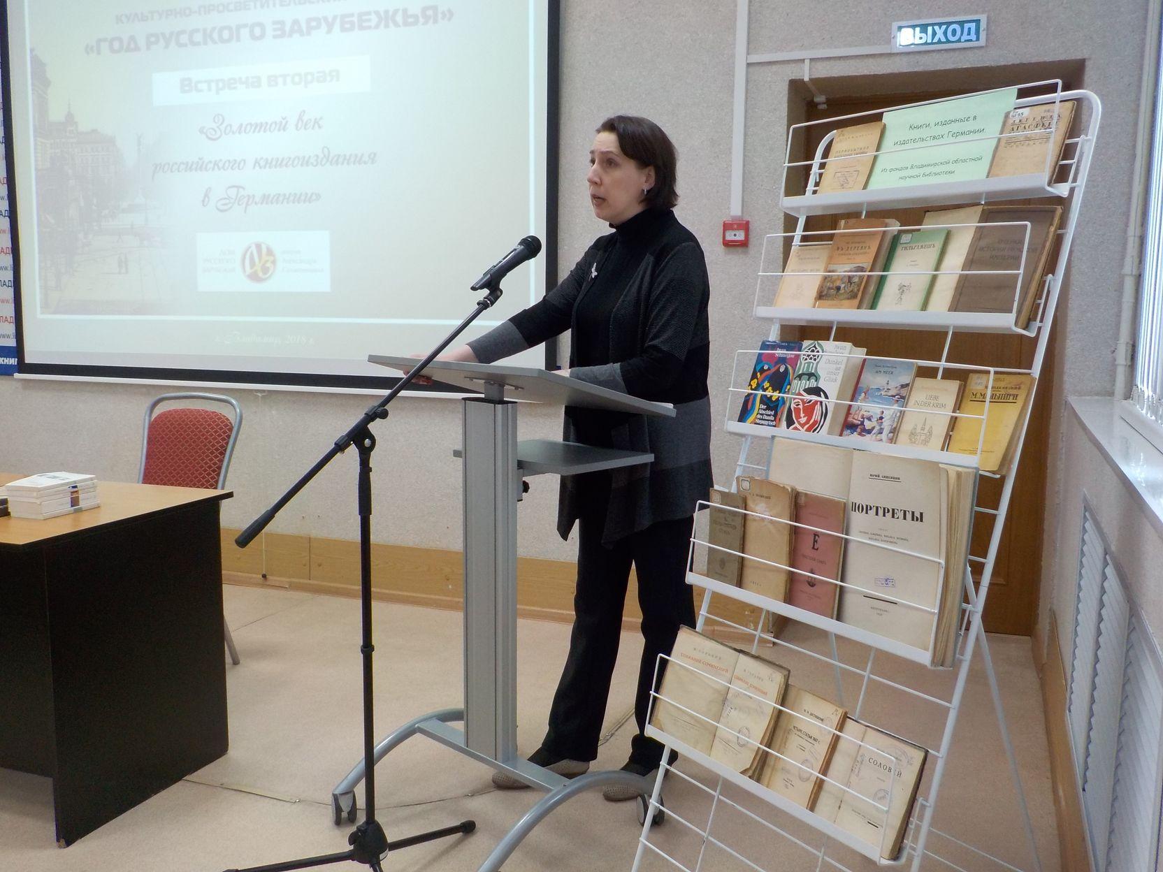 Irina Mishina predstavlaet knigi iz redkogo fonda biblioteki