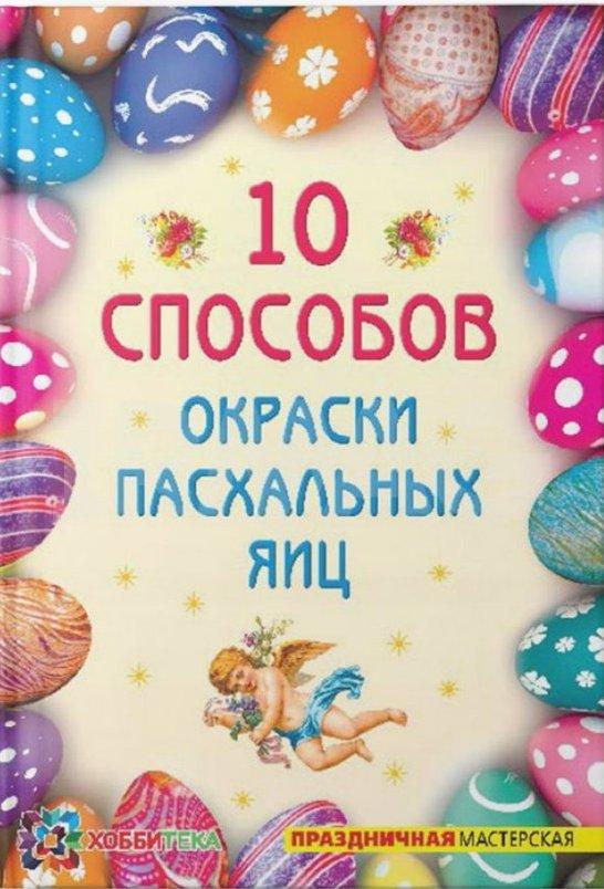 обложка книги 10 способов окраски пасхальных яиц