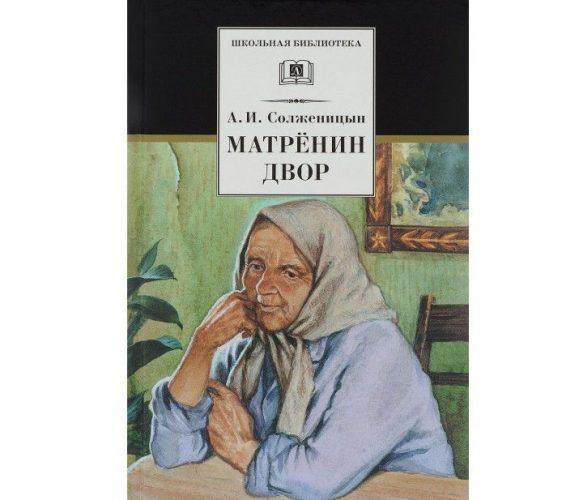"""Книга """"Матренин двор"""""""