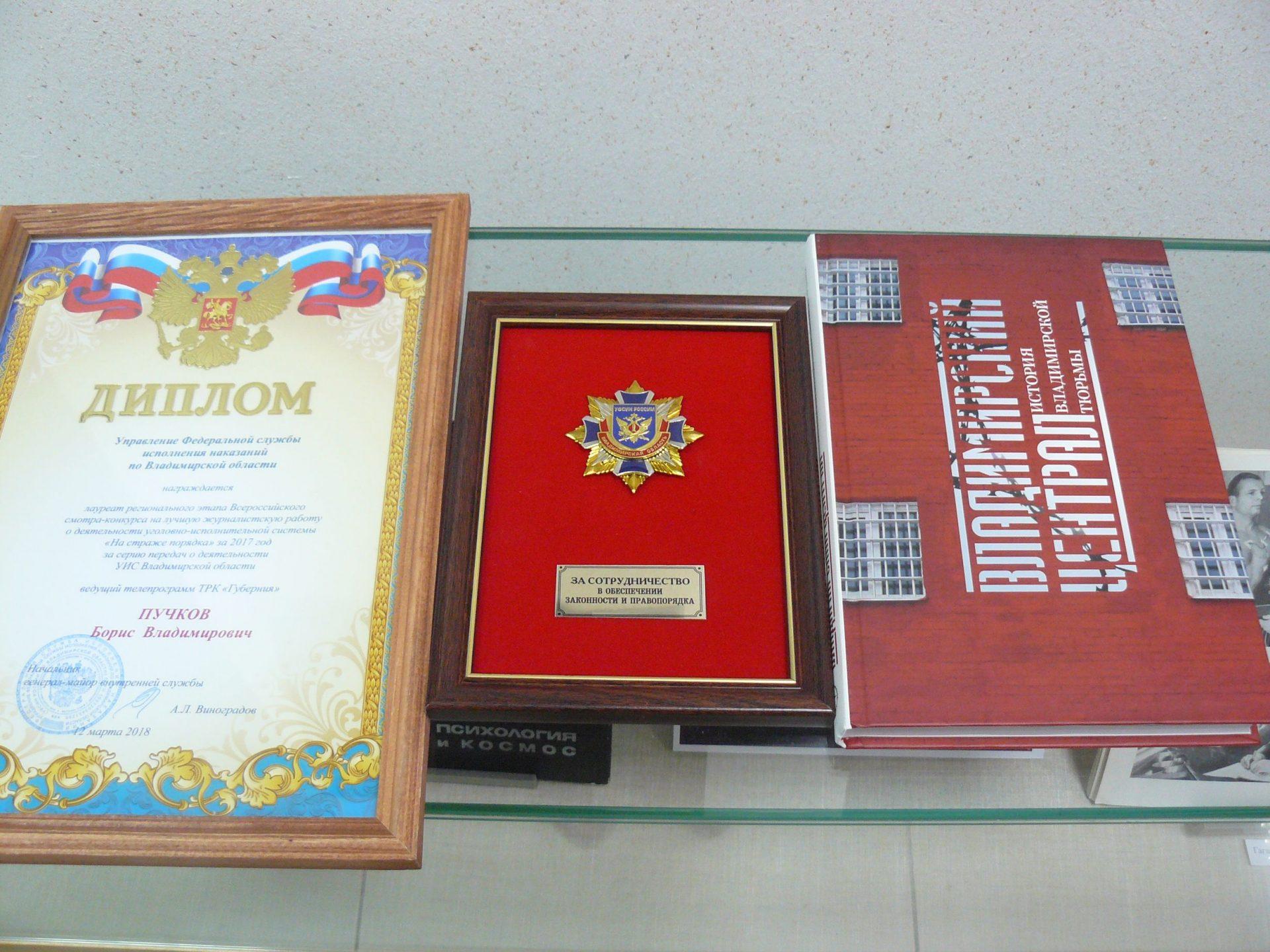 Nagrady UFSIN Rossii po Vladimirskoy oblasti