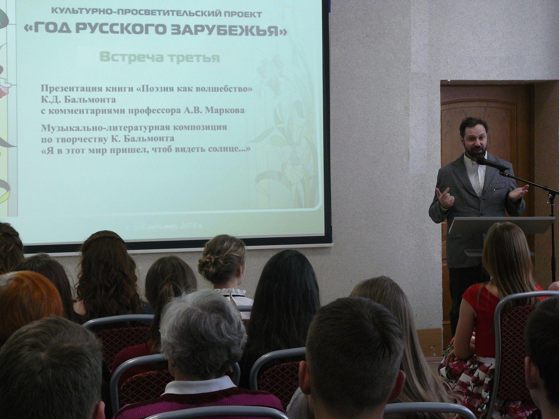 Professor Markov vystupaet s lekciej