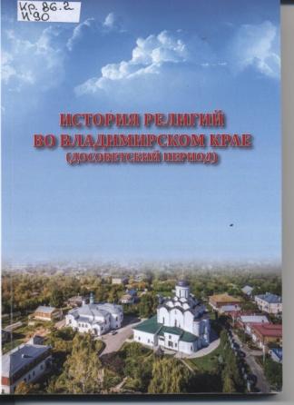 История религий во Владимирском крае