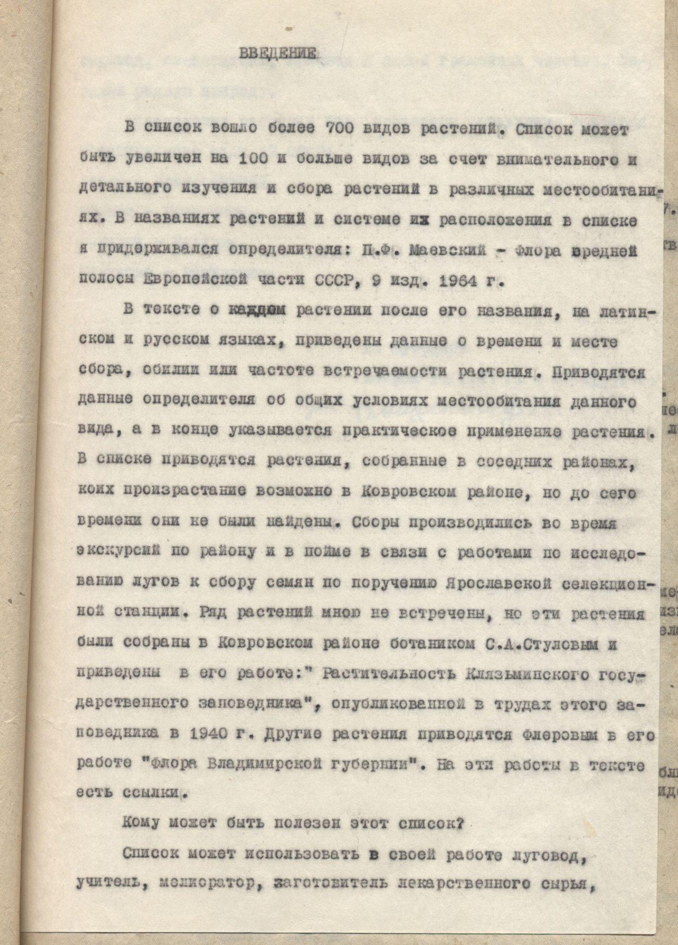 Список растений г. Коврова и Ковровского района. Введение