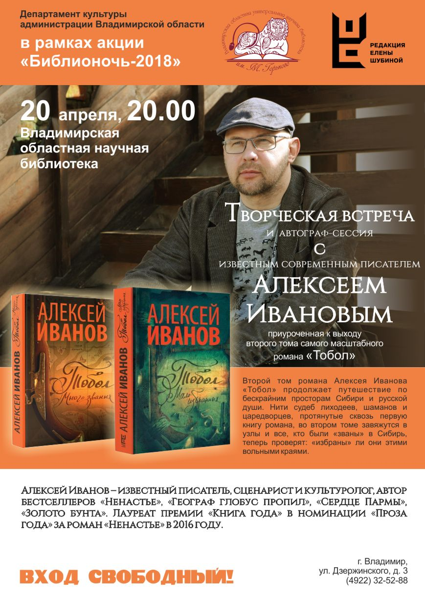 Afischa Ivanov Tobol