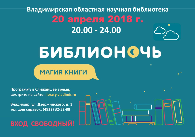 Afisha Biblionoci