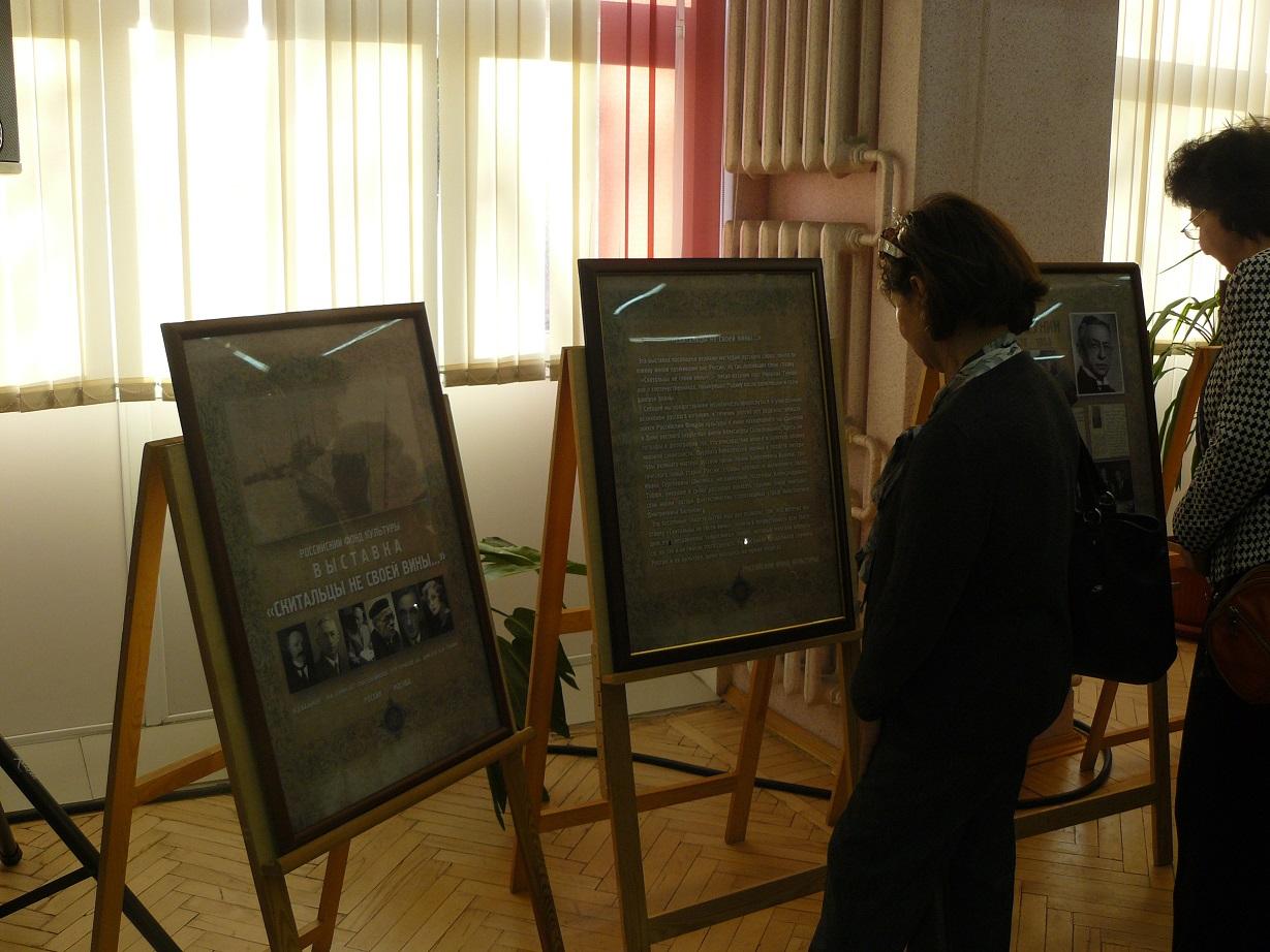Экспозиции «Скитальцы не своей вины»