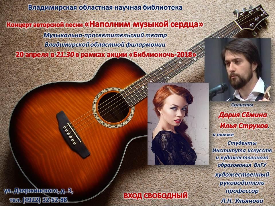 Концерт авторской песни «Наполним музыкой сердца»