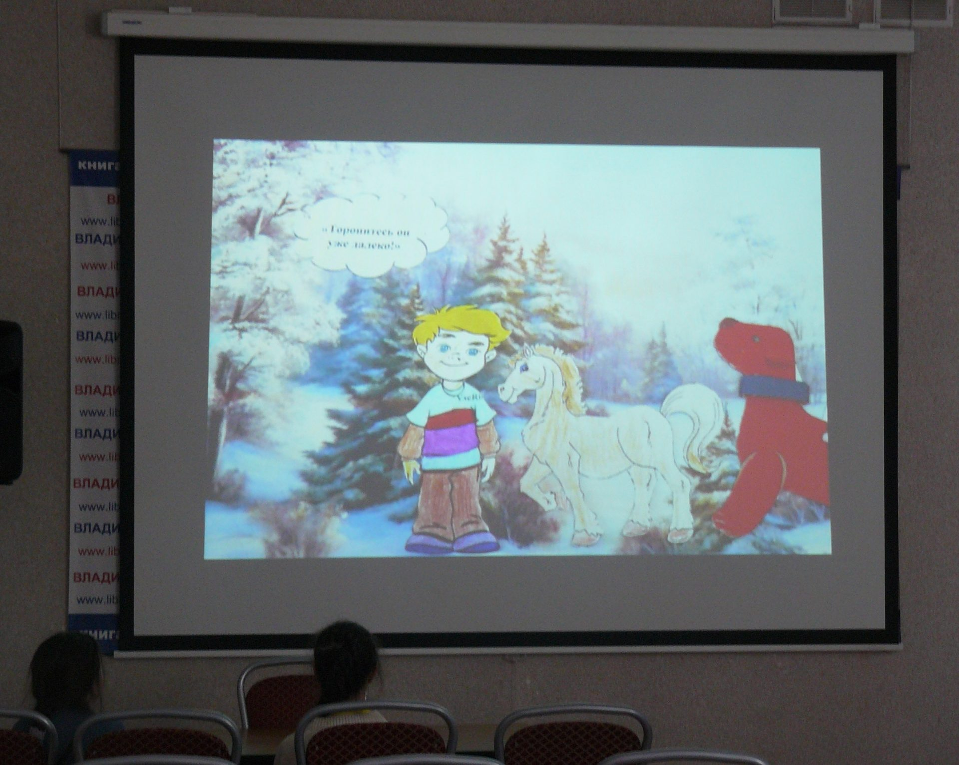 Участники студии просматривают свой мультфильм