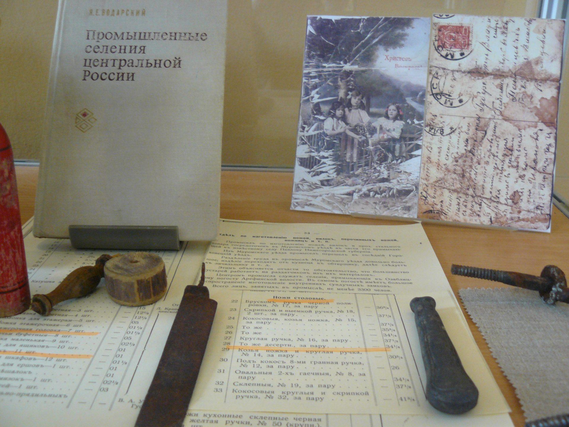 Ножи из дома Пашенцевых. До 1917 г.